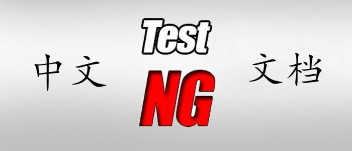 testng中文文档