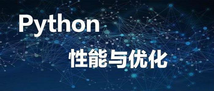python性能优化